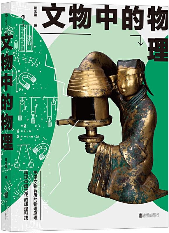 《文物中的物理》(中科院学者写给大众的文物科普,揭示文物背后的物理原理,再现中国古代的辉煌科技!)戴念祖【文字版_PDF电子书_下载】