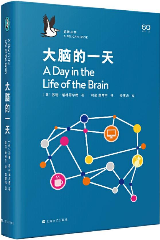 《大脑的一天·鹈鹕丛书》【企鹅图书经典非虚构丛书!牛津大学神经科学家,用跨学科的研究方法,以一个人的一天为实验情境,为读者揭示_意识_的科学奥秘!】[英]苏珊·格林菲尔德【文字版_PDF电子书_下载】