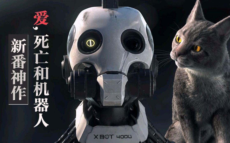Netflix动画剧集《爱,死亡和机器人》两季全集【1080P 免费下载】