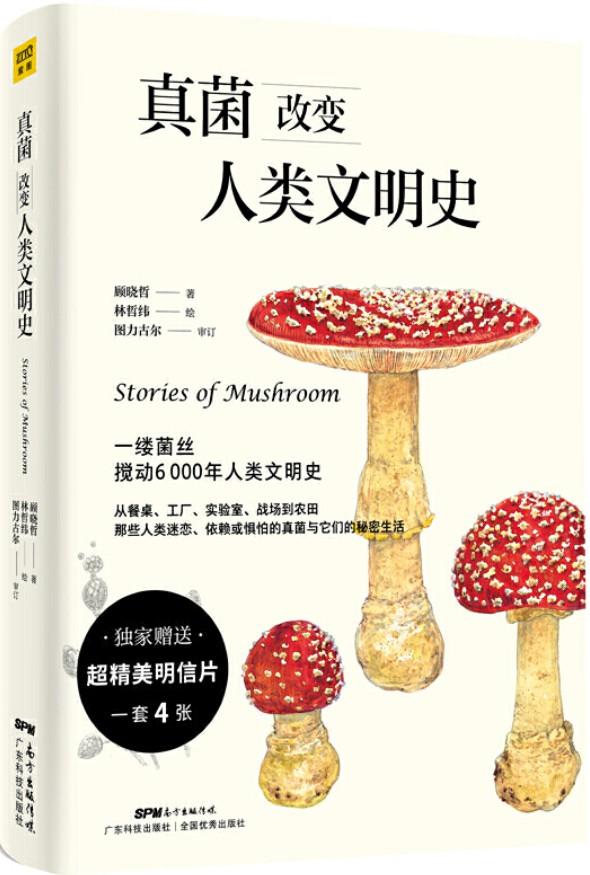 《真菌改变人类文明史》顾晓哲【文字版_PDF电子书_下载】