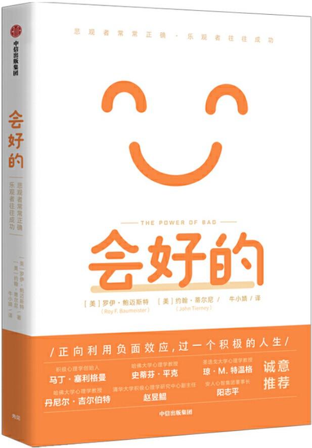 《会好的:悲观者常常正确,乐观者往往成功》罗伊·鲍迈斯特 & 约翰·蒂尔尼【文字版_PDF电子书_下载】