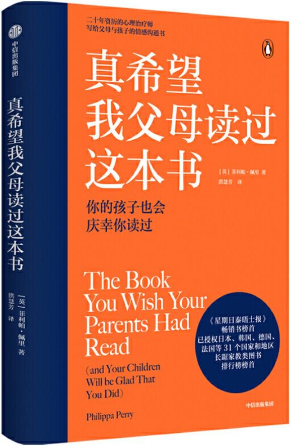 《真希望我父母读过这本书》菲利帕·佩里【文字版_PDF电子书_下载】