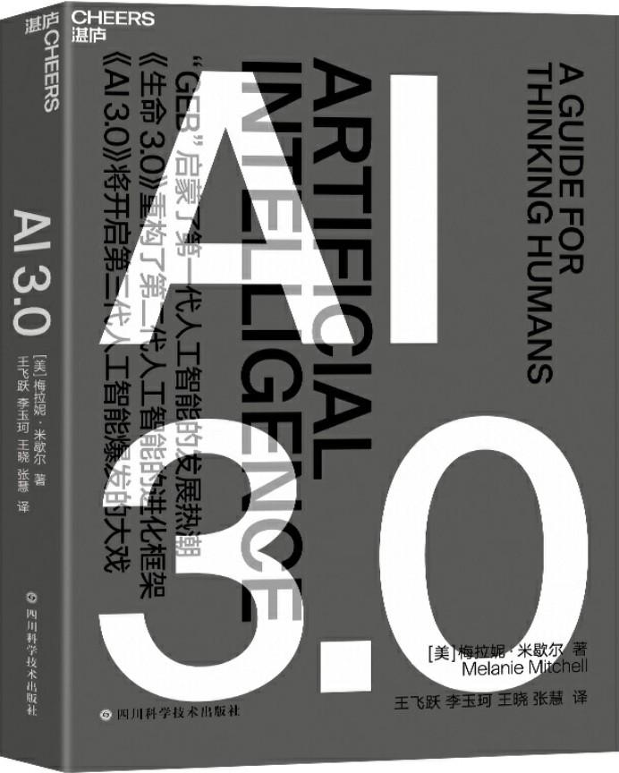 《AI 3.0》封面图片
