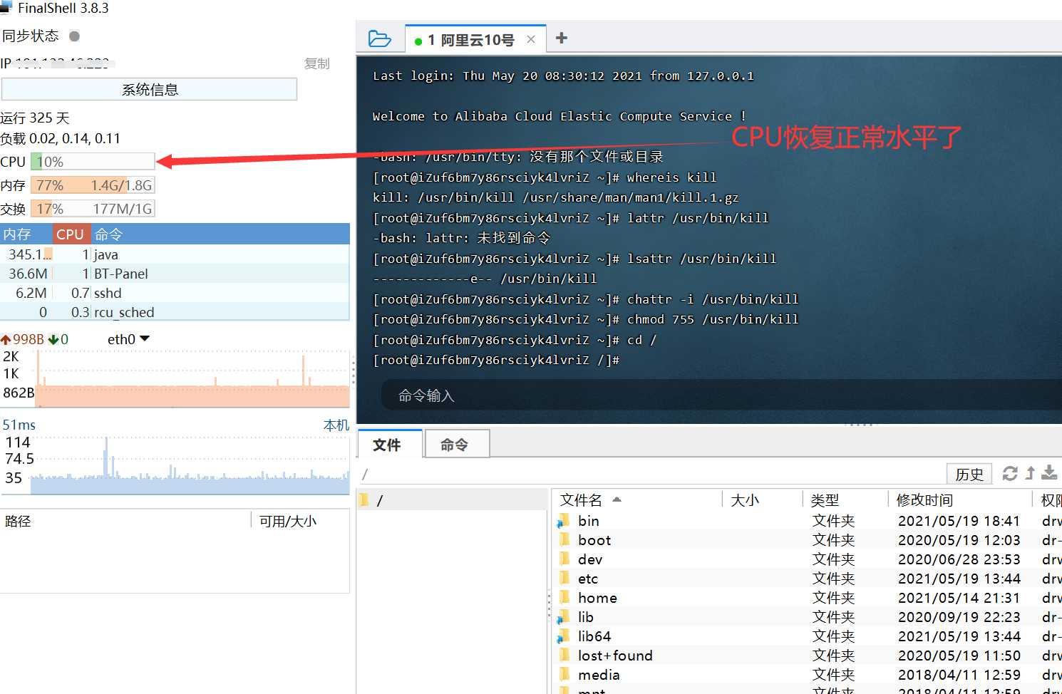 阿里云服务器发现挖矿病毒(crypto和pnscan)导致CPU占用100%问题解决方案(超详细)