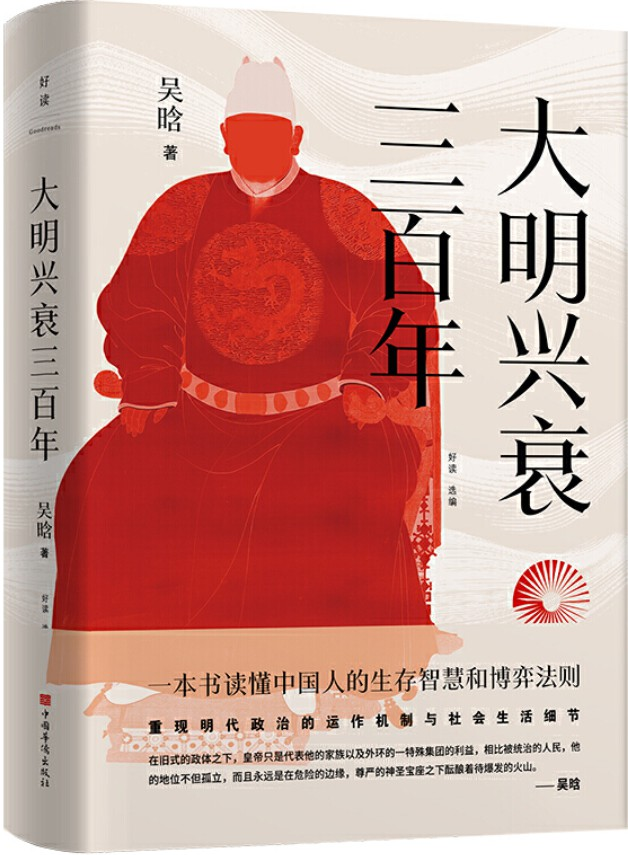 《大明兴衰三百年》封面图片