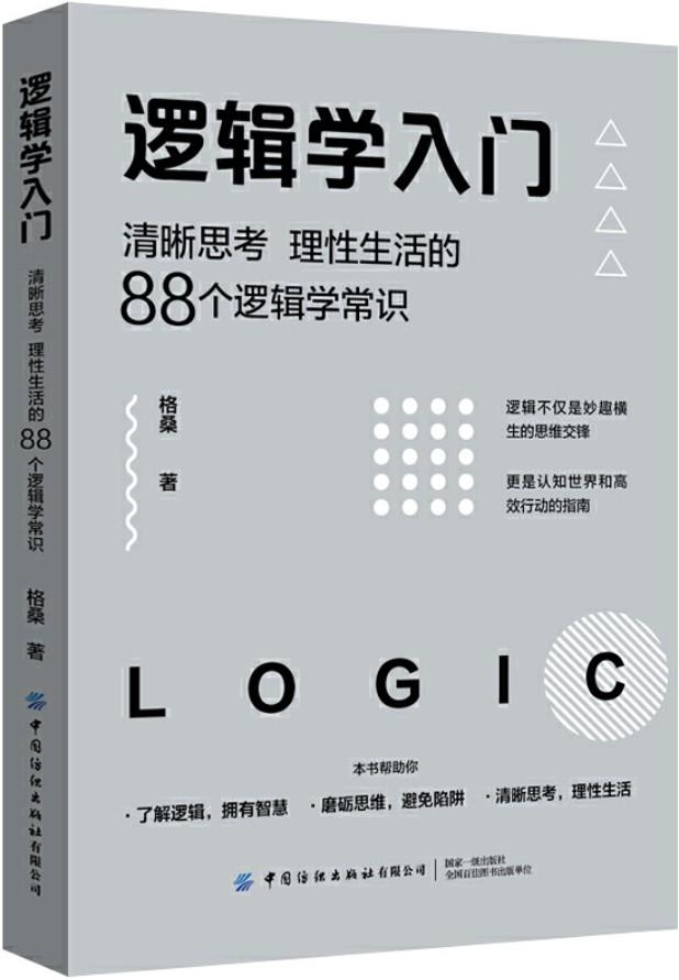 《逻辑学入门:清晰思考、理性生活的88个逻辑学常识》格桑【文字版_PDF电子书_下载】