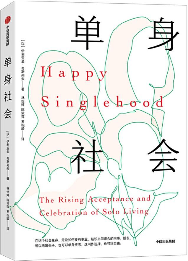 《单身社会》封面图片