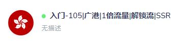 超实惠SSR付费机场节点购买推荐-03