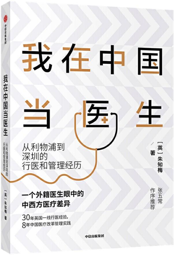 《我在中国当医生:从利物浦到深圳的行医和管理经历》封面图片