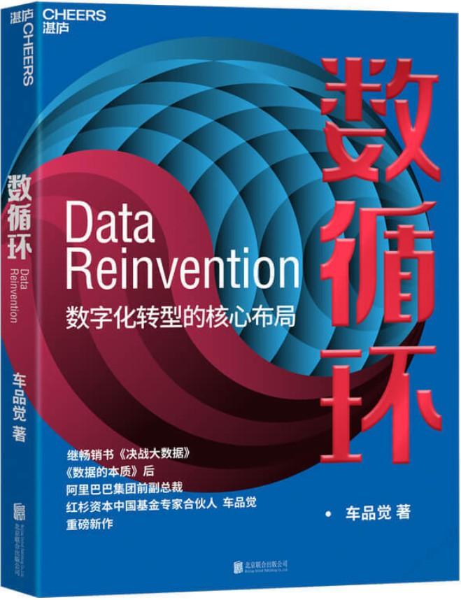 《数循环:数字化转型的核心布局》封面图片