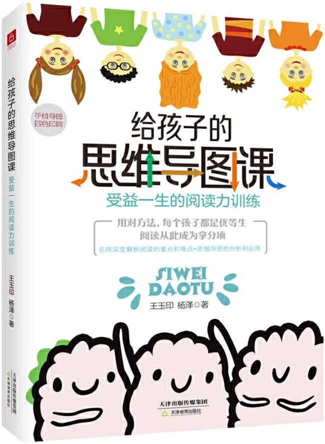 《给孩子的思维导图课:受益一生的阅读力训练》封面图片