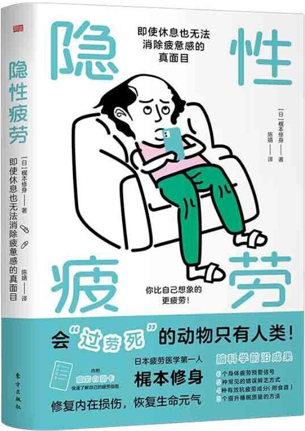 《隐性疲劳:即使休息也无法消除疲惫感的真面目》封面图片