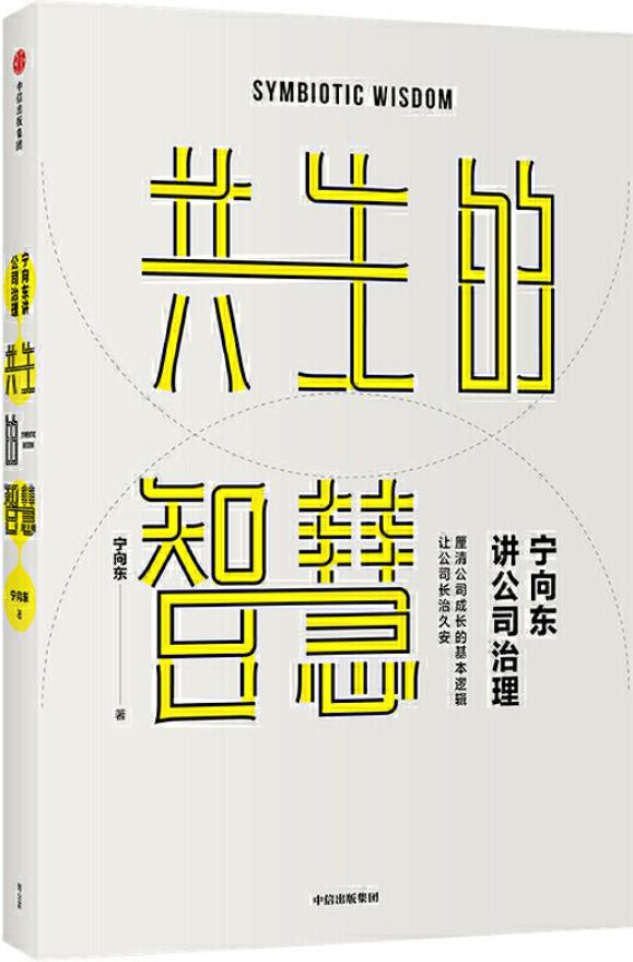 《宁向东讲公司治理:共生的智慧》封面图片