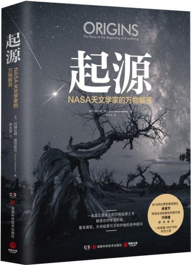 《起源:NASA天文学家的万物解答》封面图片