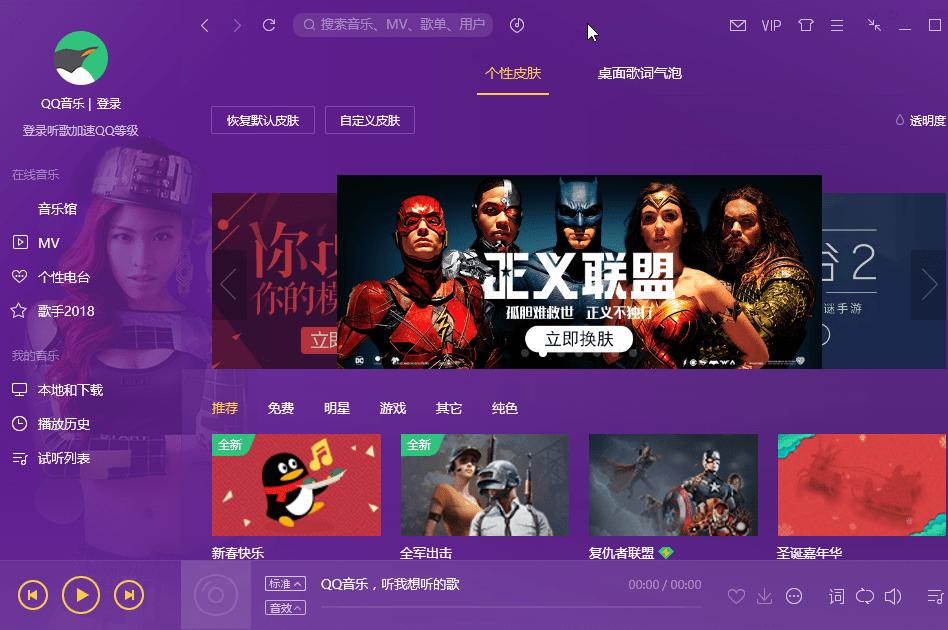 QQ音乐去广告精简绿化修改免安装版