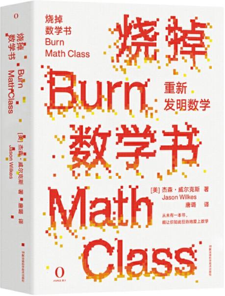 《烧掉数学书:重新发明数学》封面图片