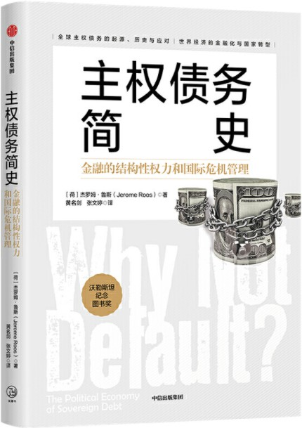 《主权债务简史:金融的结构性权力和国际危机管理》封面图片