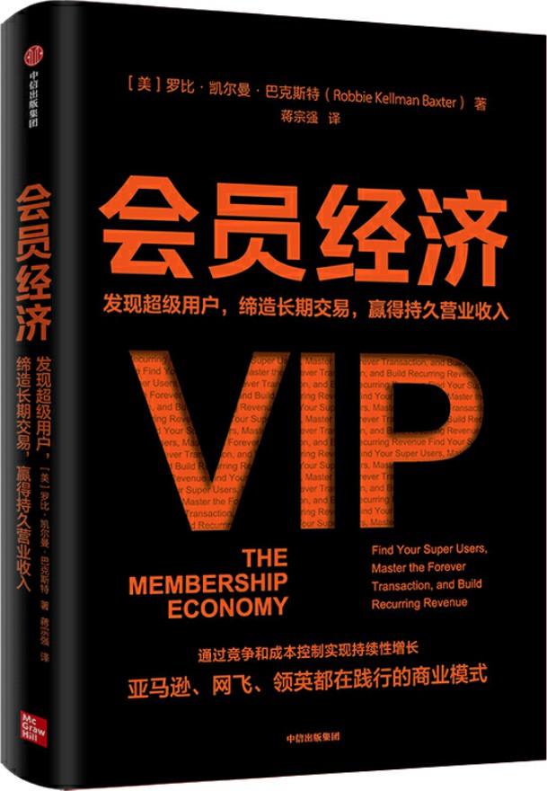 《会员经济:发现超级用户,缔造长期交易,赢得持久营业收入》封面图片