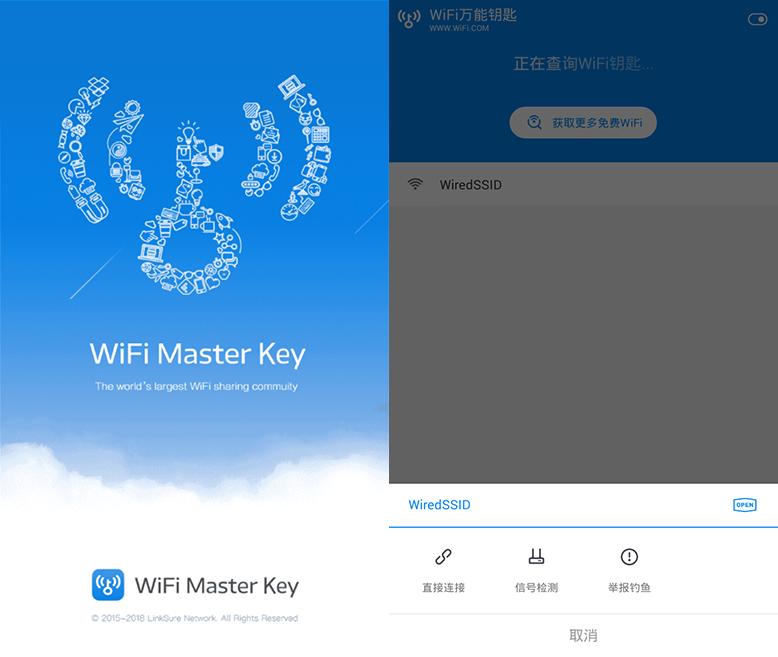 WiFi万能钥匙去广告显密码国内版