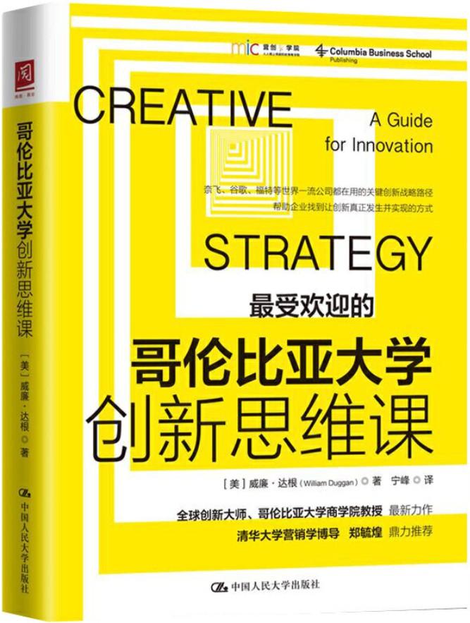 《哥伦比亚大学创新思维课》封面图片