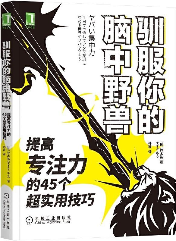 《驯服你的脑中野兽:提高专注力的45个超实用技巧》封面图片