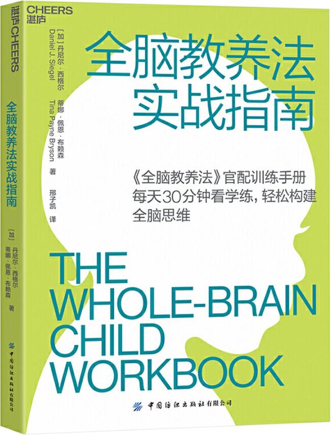 《全脑教养法实战指南,全脑教养法》封面图片