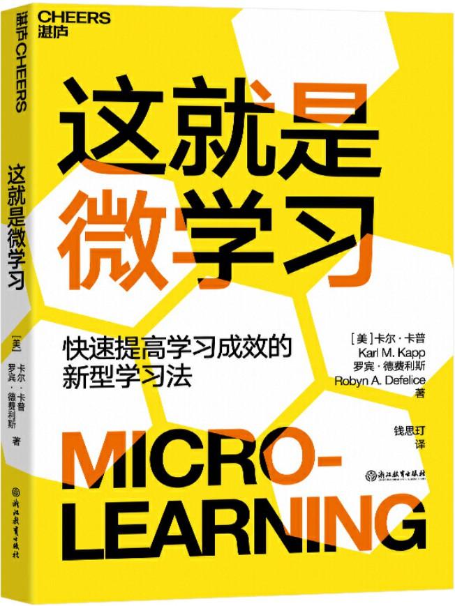《这就是微学习》封面图片
