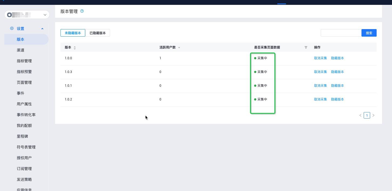 flutter 版本的安卓项目友盟移动统计官方 umeng_common_sdk 的坑