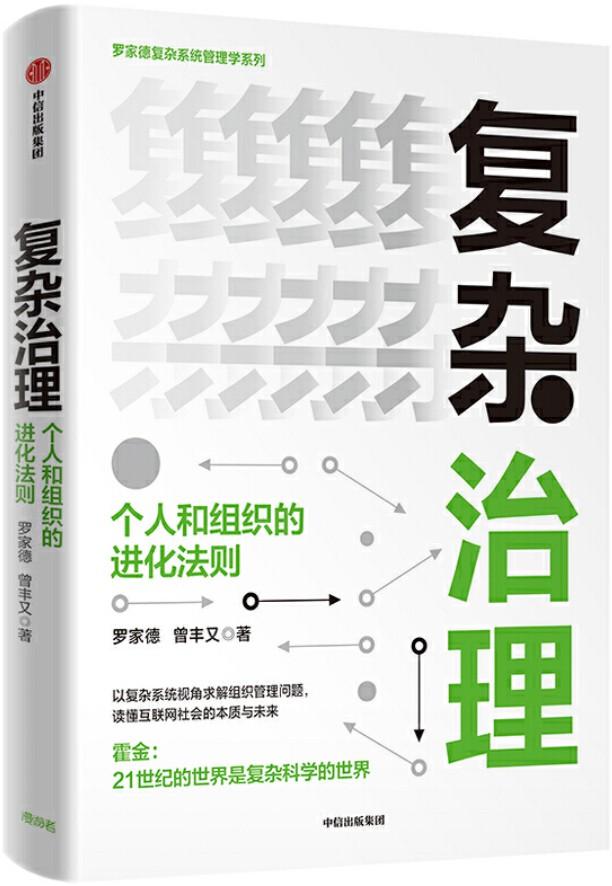 《复杂治理:个人和组织的进化法则》(霍金:21世纪是复杂科学的世界。以复杂系统视角求解组织管理问题,读懂互联网社会的本质与未来)罗家德 & 曾丰又【文字版_PDF电子书_下载】