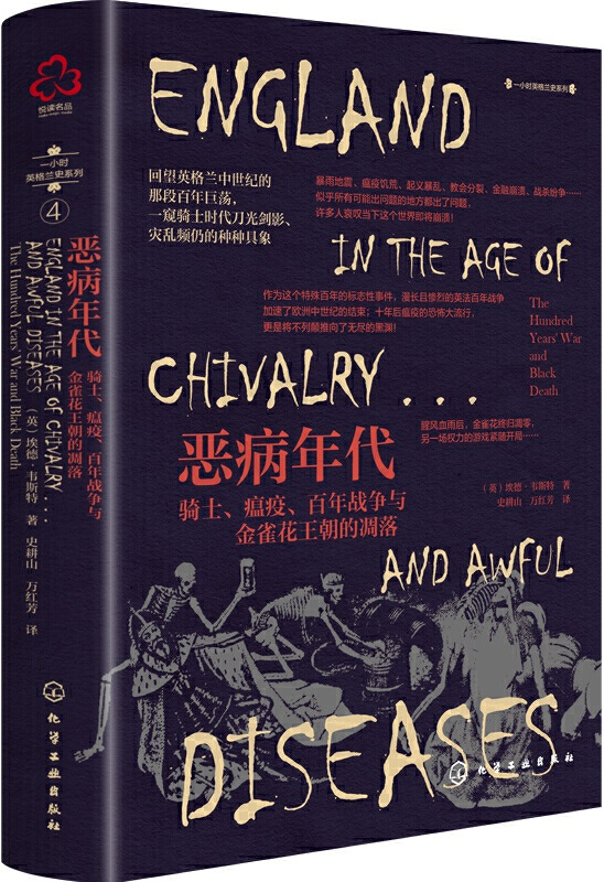 《恶病年代:骑士、瘟疫、百年战争与金雀花王朝的凋落》封面图片
