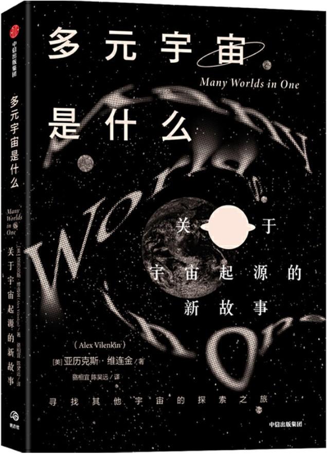 《多元宇宙是什么》封面图片