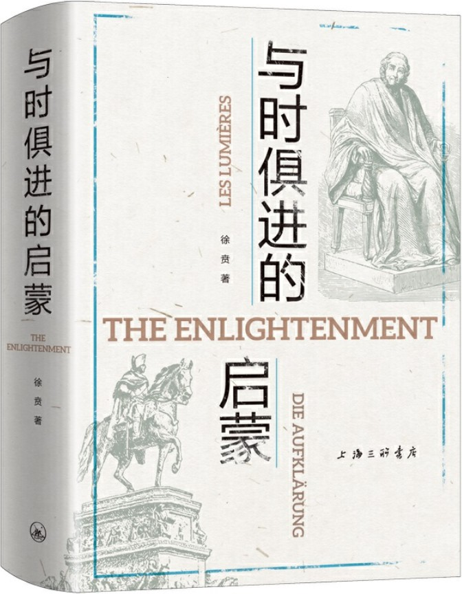 《与时俱进的启蒙:一个很难用学科来界定的学者徐贲教师最新著作;启蒙是一项与时俱进的未竟的事业。》封面图片