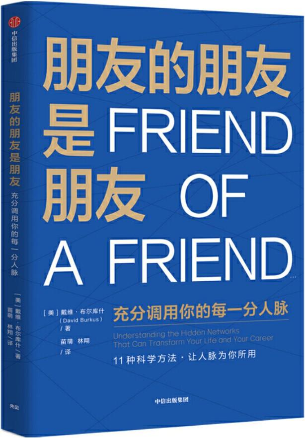 《朋友的朋友是朋友》封面图片