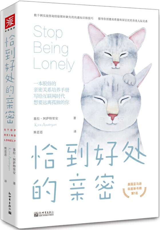 《恰到好处的亲密:一本脱俗的亲密关系培养手册,写给互联网时代想要远离孤独的你》封面图片