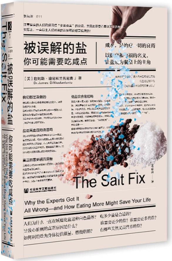 《被误解的盐:你可能需要吃咸点》封面图片