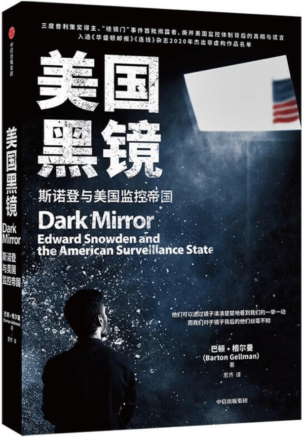 《美国黑镜》封面图片