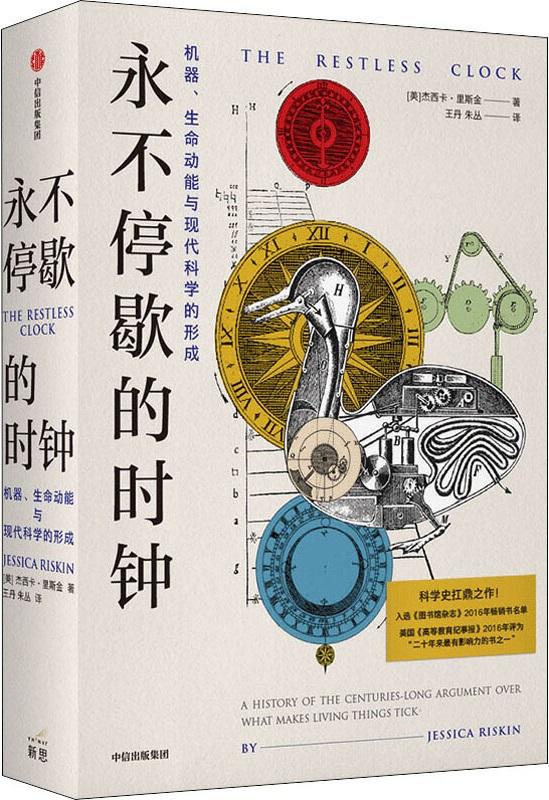 《永不停歇的时钟:机器、生命动能与现代科学的形成》封面图片
