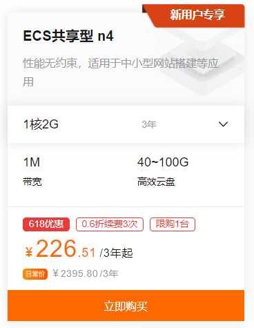 阿里云服务器618活动(全网最低价)—1核2G3年251元(不限CPU性能)