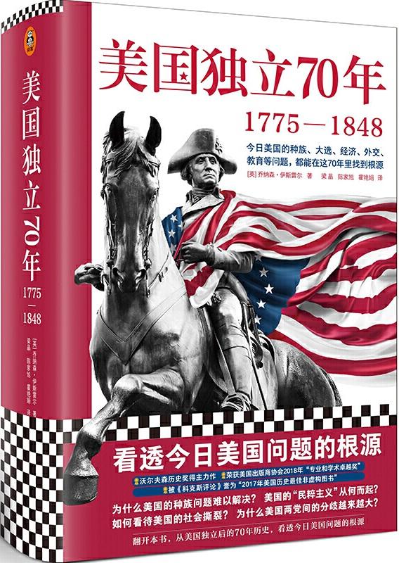 《美国独立70年:1775—1848》封面图片