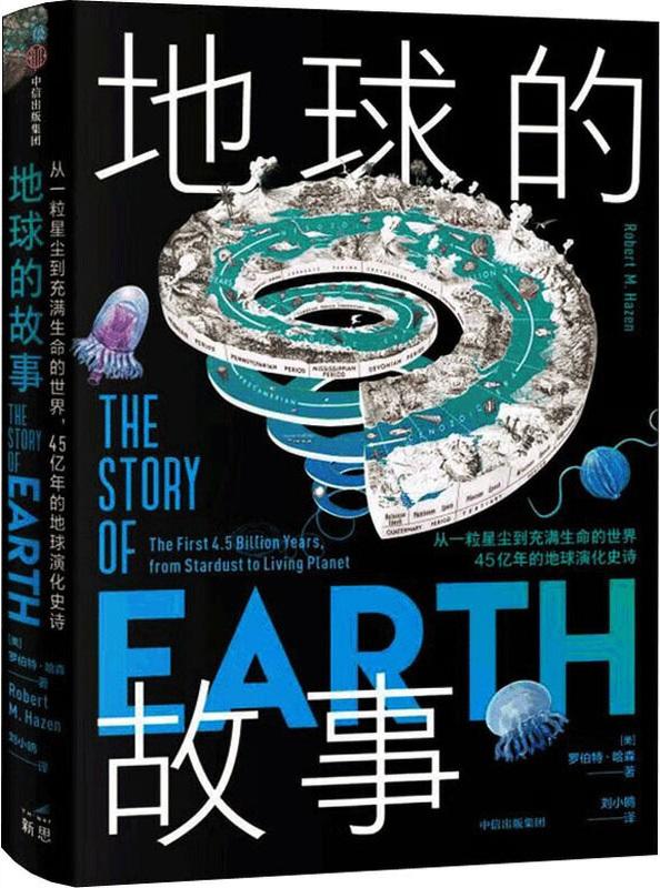 """《地球的故事:从一粒星尘到充满生命的世界,45亿年的地球演化史诗》(生命从岩石中进化而来?这是真的! 一部颠覆性的地球传记,矿物学家写给大众的地球科普书。 从""""矿物与生命协同演化""""视角,重新认识栖居的地球)罗伯特·哈森【文字版_PDF电子书_下载】.jpg"""