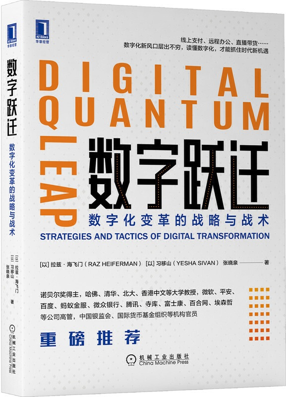 《数字跃迁:数字化变革的战略与战术》封面图片
