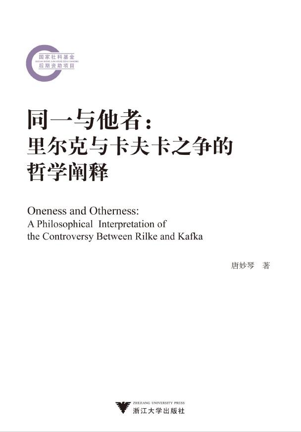 《同一与他者:里尔克与卡夫卡之争的哲学阐释》封面图片
