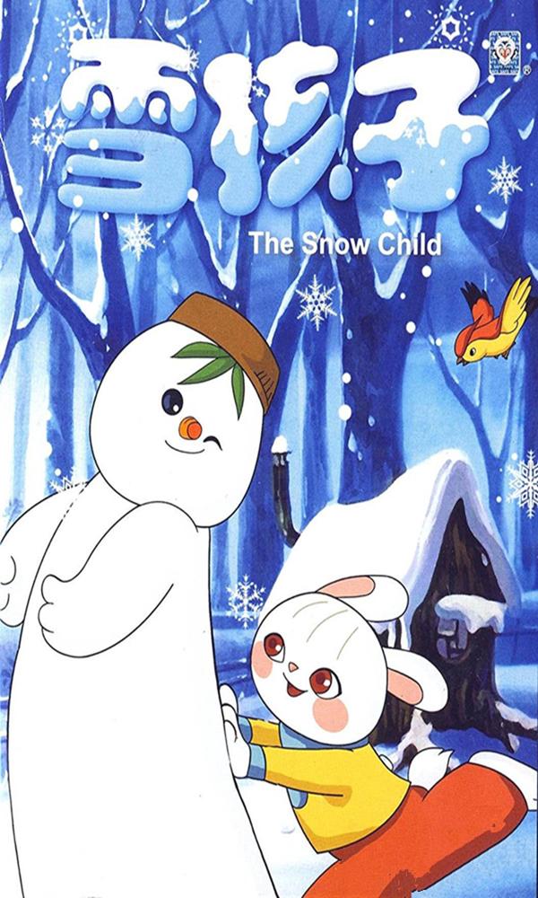 《雪孩子》封面图片