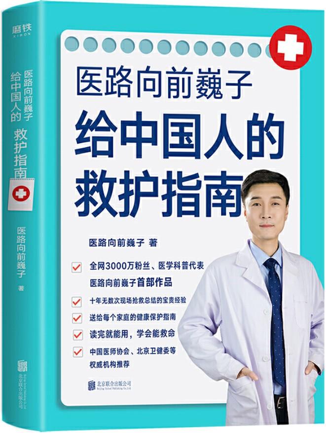 《医路向前巍子给中国人的救护指南》封面图片