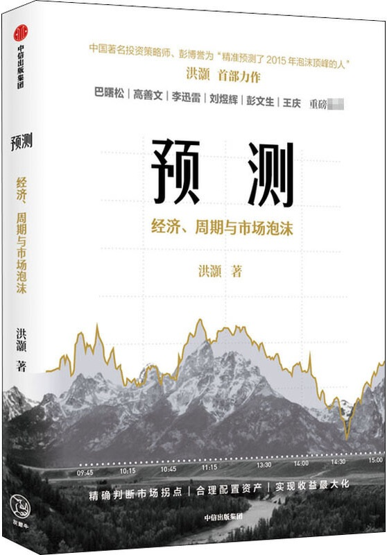 《预测:经济、周期与市场泡沫》(中国著名投资策略师预测经济、市场、周期的逻辑和方法。对于投资者、策略师、经济学家、金融从业者、散户来说,都是值得学习、具有指导意义和实践价值的一本书。)洪灝【文字版_PDF电子书_下载】