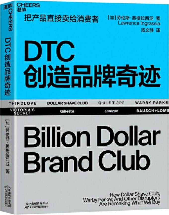 《DTC创造品牌奇迹》封面图片