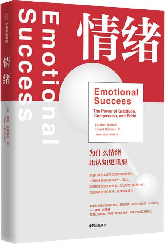 《情绪:为什么情绪比认知更重要》封面图片