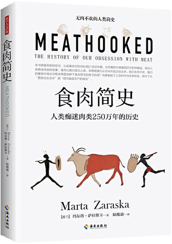 《食肉简史:人类痴迷肉类250万年的历史》封面图片