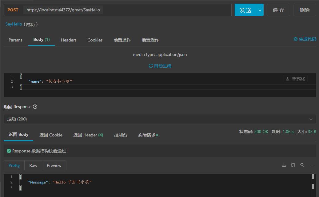 自定义中间件实现 gRPC 转 API 效果