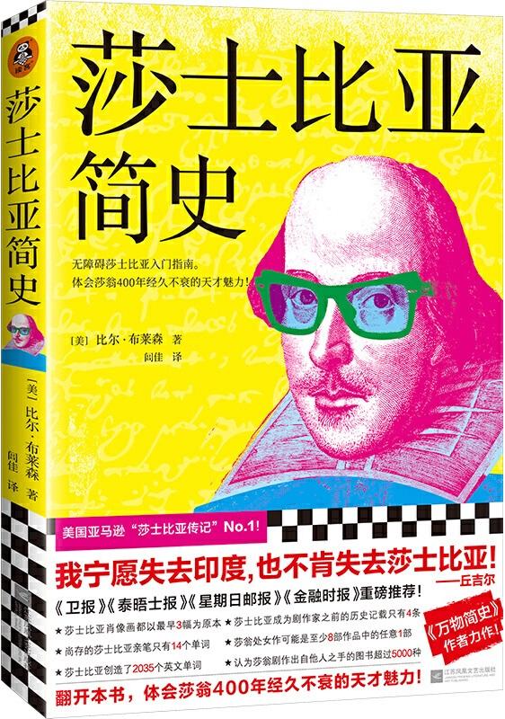 《莎士比亚简史》封面图片